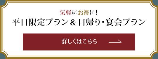 平日限定&日帰り・宴会プラン