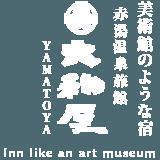 山形県 美術館のような宿 赤湯温泉 旅館 大和屋